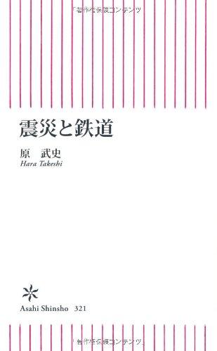 震災と鉄道 (朝日新書)の詳細を見る