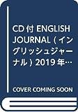 CD付 ENGLISH JOURNAL (イングリッシュジャーナル) 2019年2月号