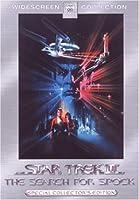スター・トレック 3 ミスター・スポックを探せ! ― スペシャル・コレクターズ・エディション [DVD]