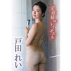 戸田れい 家政婦はレイチェル [DVD]