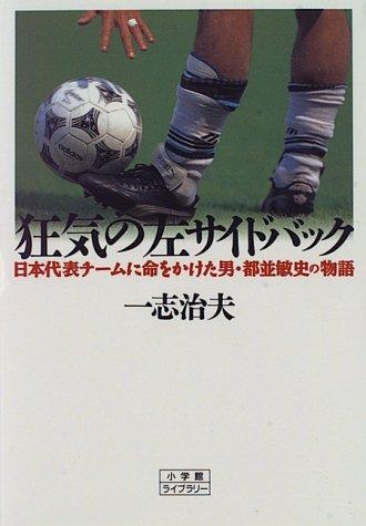 狂気の左サイドバック—日本代表チームに命をかけた男・都並敏史の物語 (小学館ライブラリー)