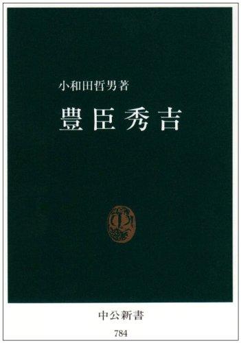 豊臣秀吉 (中公新書 (784))の詳細を見る