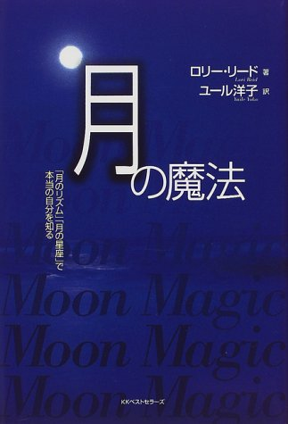 月の魔法—「月のリズム」「月の星座」で本当の自分を知る