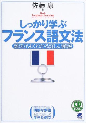しっかり学ぶフランス語文法 CD book (CD book―Basic language learning series)の詳細を見る