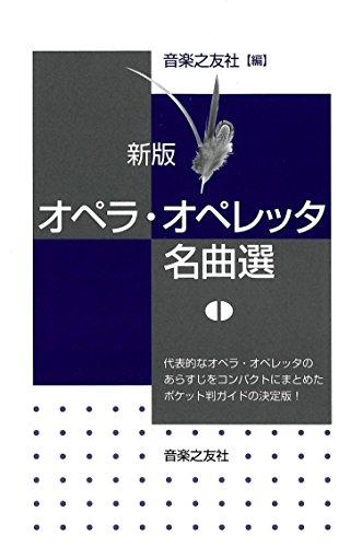 新版 オペラ・オペレッタ名曲選