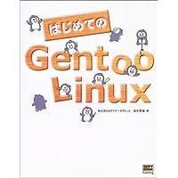 はじめてのGentoo Linux