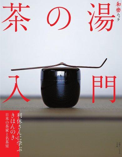 茶の湯入門 (ムック/和樂ムック)
