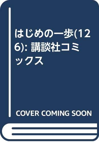 はじめの一歩(126) (講談社コミックス)