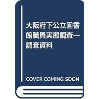 Amazon.co.jp: 日本図書館協会図...