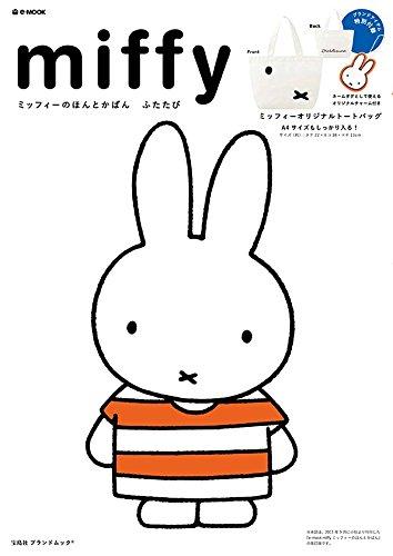 miffy ミッフィーのほんとかばん ふたたび (e-MOOK 宝島社ブランドムック)