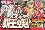 覇王の剣 / 塀内 夏子 のシリーズ情報を見る