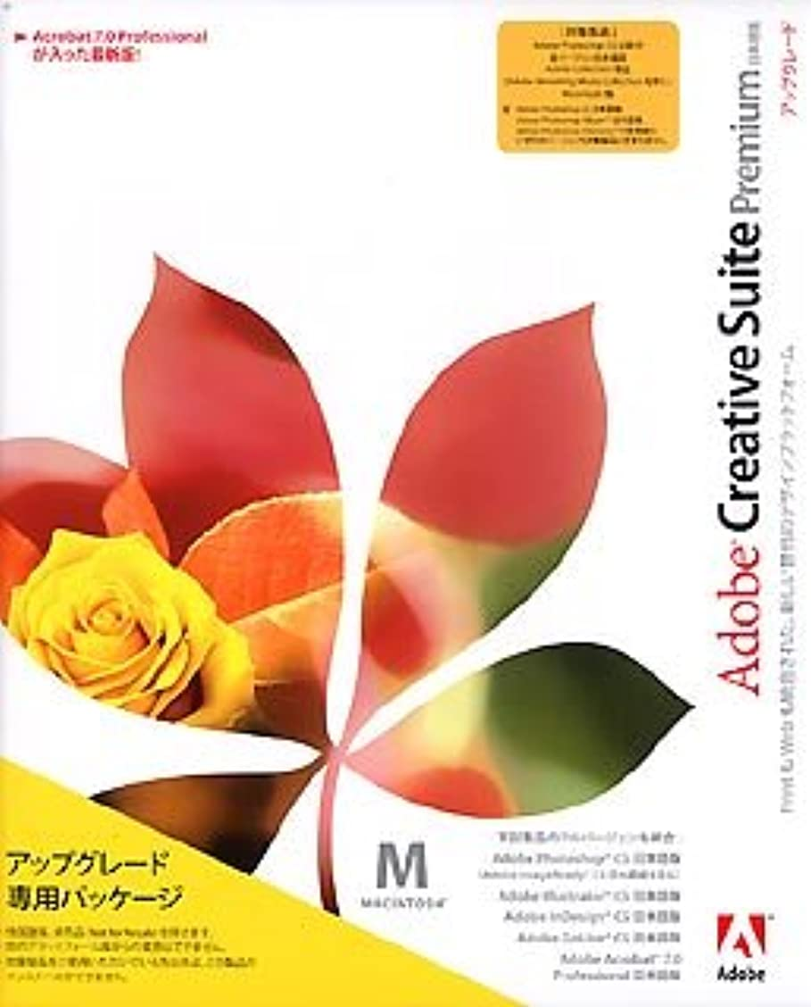 レバーエアコンいいねAdobe Creative Suite Premium 日本語版 for Macintosh アップグレード専用パッケージ (Adobe Acrobat 7.0 Professional版) (旧製品)