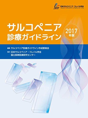 サルコペニア診療ガイドライン2017年版