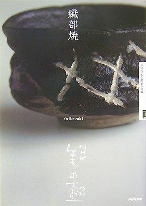 NHK 美の壺 織部焼 (NHK美の壺)