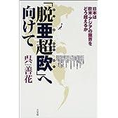 「脱亜超欧」へ向けて―日本は欧米・アジアの限界をどう超えるか