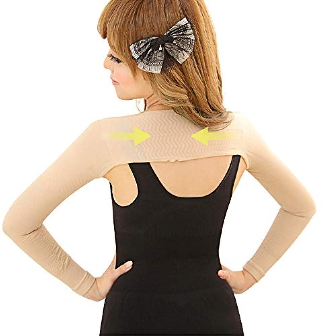 ブロンズペリスコープ寛容実用服飾専門店 送料無料 姿勢矯正 二の腕シェイプケア 背筋矯正 肩サポーター 補正下着 二の腕痩せシェイパー姿勢 インナー 女性 (ベージュ)