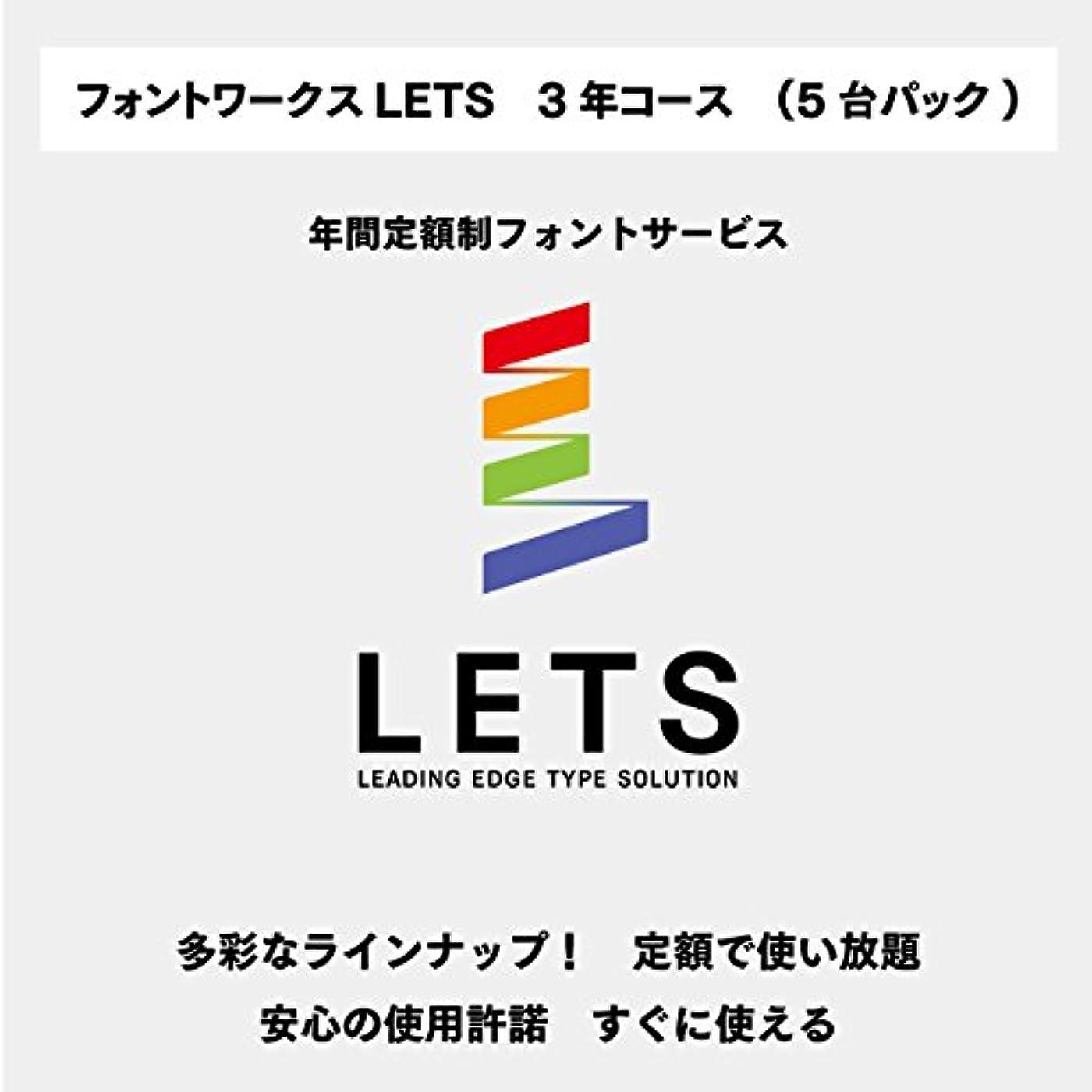コーンウォールベックス推定フォントワークスLETS 3年コース (5台パック)