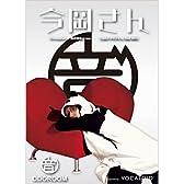 今岡さん Dance DVD