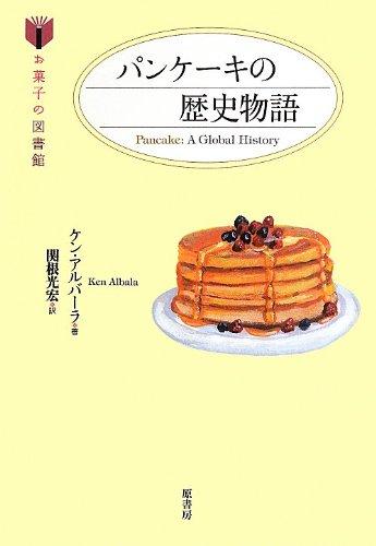 パンケーキの歴史物語 (お菓子の図書館)の詳細を見る