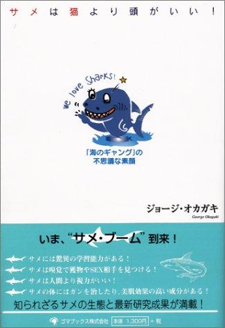 サメは猫より頭がいい!-海のギャングの不思議な素顔の詳細を見る