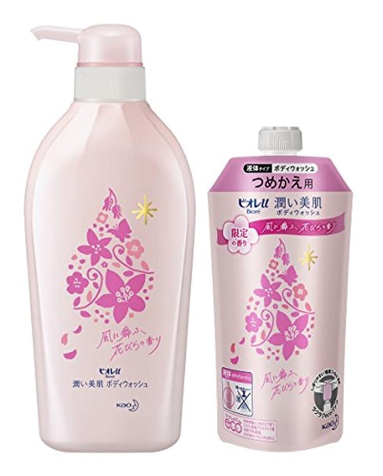 クリスマスサーキュレーションブースビオレu 潤い美肌 ボディウォッシュ 風に舞ふ花びらの香り 本体+つめかえ用
