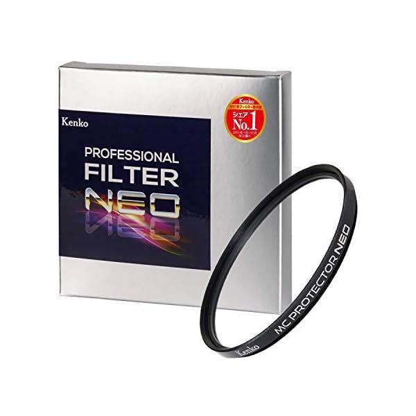 Kenko 95mm レンズフィルター MC プ...の商品画像