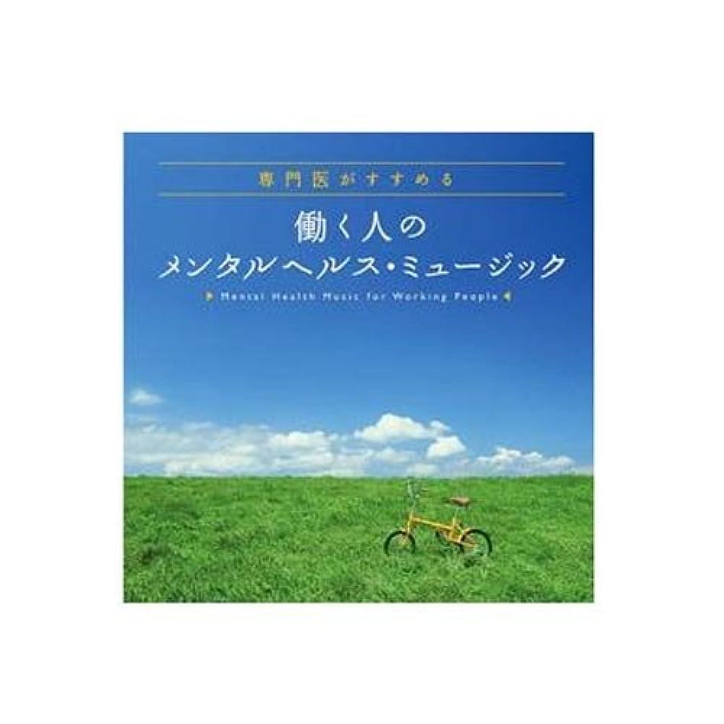 遠征お肉カウント働く人のメンタルヘルスミュージック DLMF-3908
