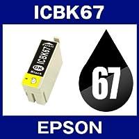 エプソン ICBK67 ブラックEPSON IC67-BK【インキ】 インク・カートリッジ