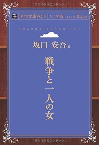 戦争と一人の女 (青空文庫POD(シニア版))
