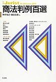 商法判例百選 (別冊ジュリスト 243)