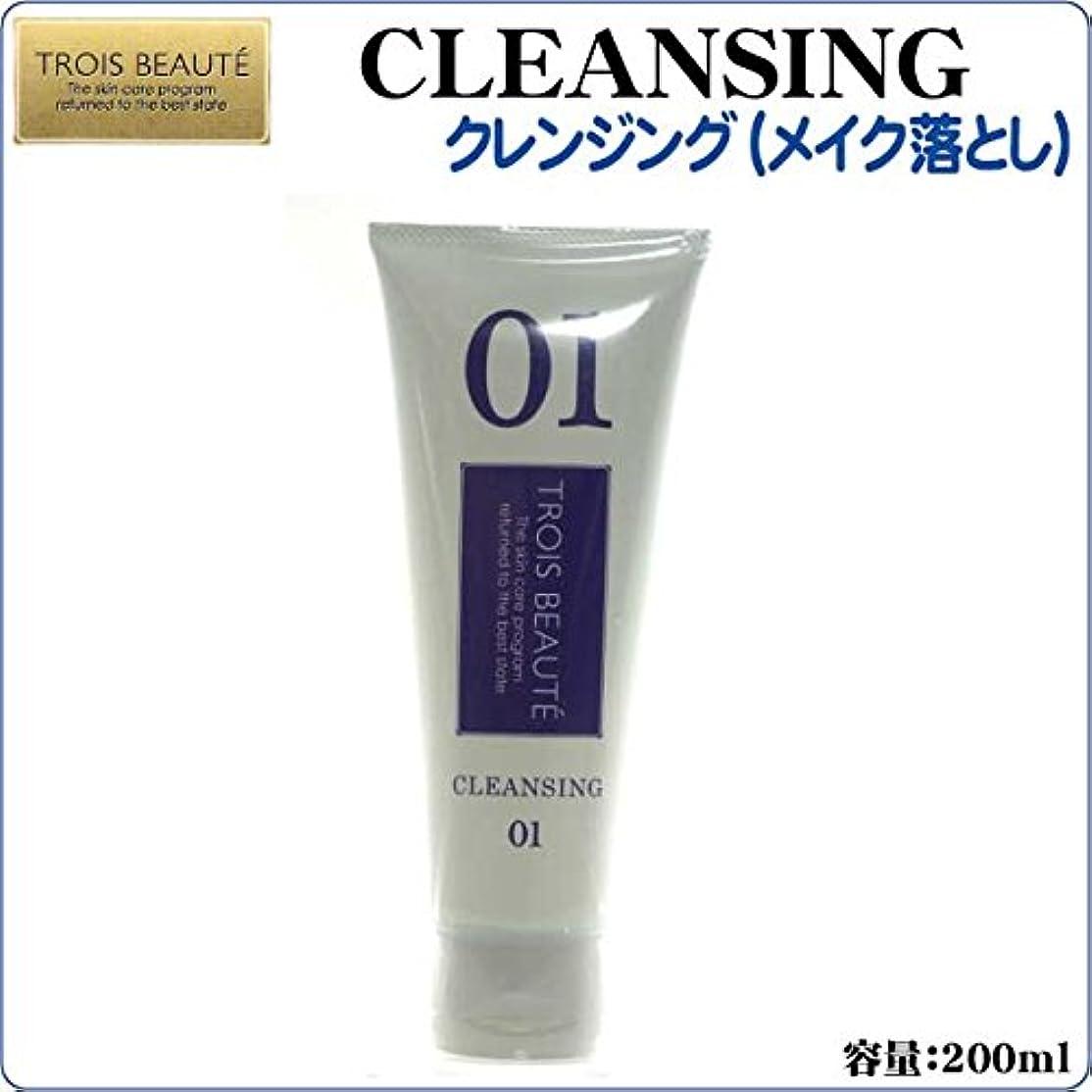 【トロワボウテ スキンケアシリーズ】  CLEANSING(クレンジング?メイク落とし)   200ml