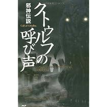 『クトゥルフ神話』書籍セット