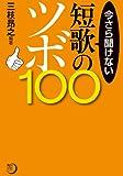 今さら聞けない短歌のツボ100 (角川短歌ライブラリー)