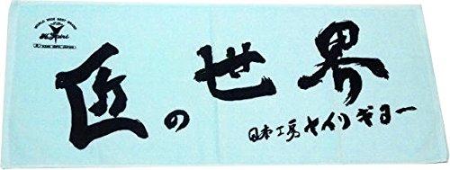 K.Yairi K.Yairi/匠の世界タオル【ヤイリ】