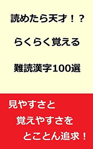読めたら天才!? らくらく覚える難読漢字100選: 見やすさと覚えやすさをとことん追求!