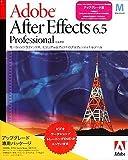 Adobe After Effects 6.5 Professional アップグレード(6.0 PRO-PRO) 日本語版(Mac)