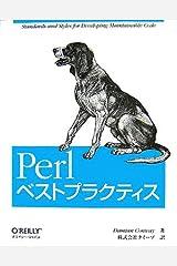 Perlベストプラクティス 大型本