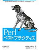 Perlベストプラクティス -