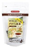 ティーブティック やさしいデカフェ紅茶 セイロン 15g×6袋