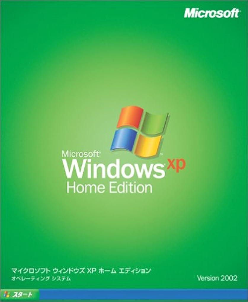 眠っているクリスマス落ちた【旧商品/サポート終了】Microsoft Windows XP Home Edition