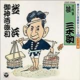 芝浜/御神酒徳利 / 桂三木助(三代目) (CD - 1995)