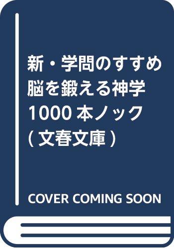 新・学問のすすめ 脳を鍛える神学1000本ノック (文春文庫)