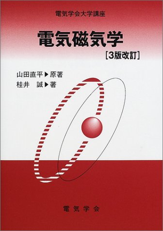電気磁気学 (電気学会大学講座)の詳細を見る