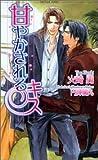 甘やかされるキス (ショコラノベルス / 火崎 勇 のシリーズ情報を見る