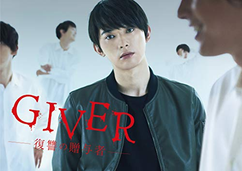 【Amazon.co.jp限定】GIVER 復讐の贈与者 Blu-ray BOX(5枚組)(オリジナルハンカチ付)