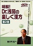 明解! Dr.浅岡の楽しく漢方 <第2巻>ケアネットDVD