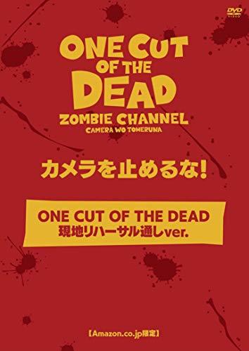 【Amazon.co.jp限定】カメラを止めるな!  [Blu-ray] (「ONE CUT OF THE DEAD 現地リハーサル通しver.」DVD付)
