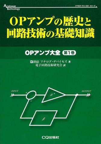 OPアンプの歴史と回路技術の基礎知識―OPアンプ大全〈第1巻〉 (アナログ・テクノロジシリーズ)の詳細を見る