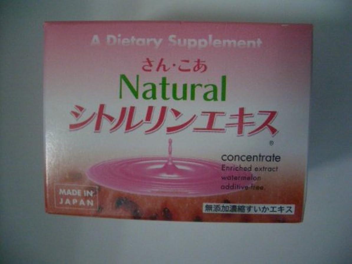 西瓜糖 ナチュラルシトルリンエキス4g×30包×5個