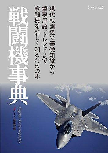 戦闘機事典 (イカロス・ムック)